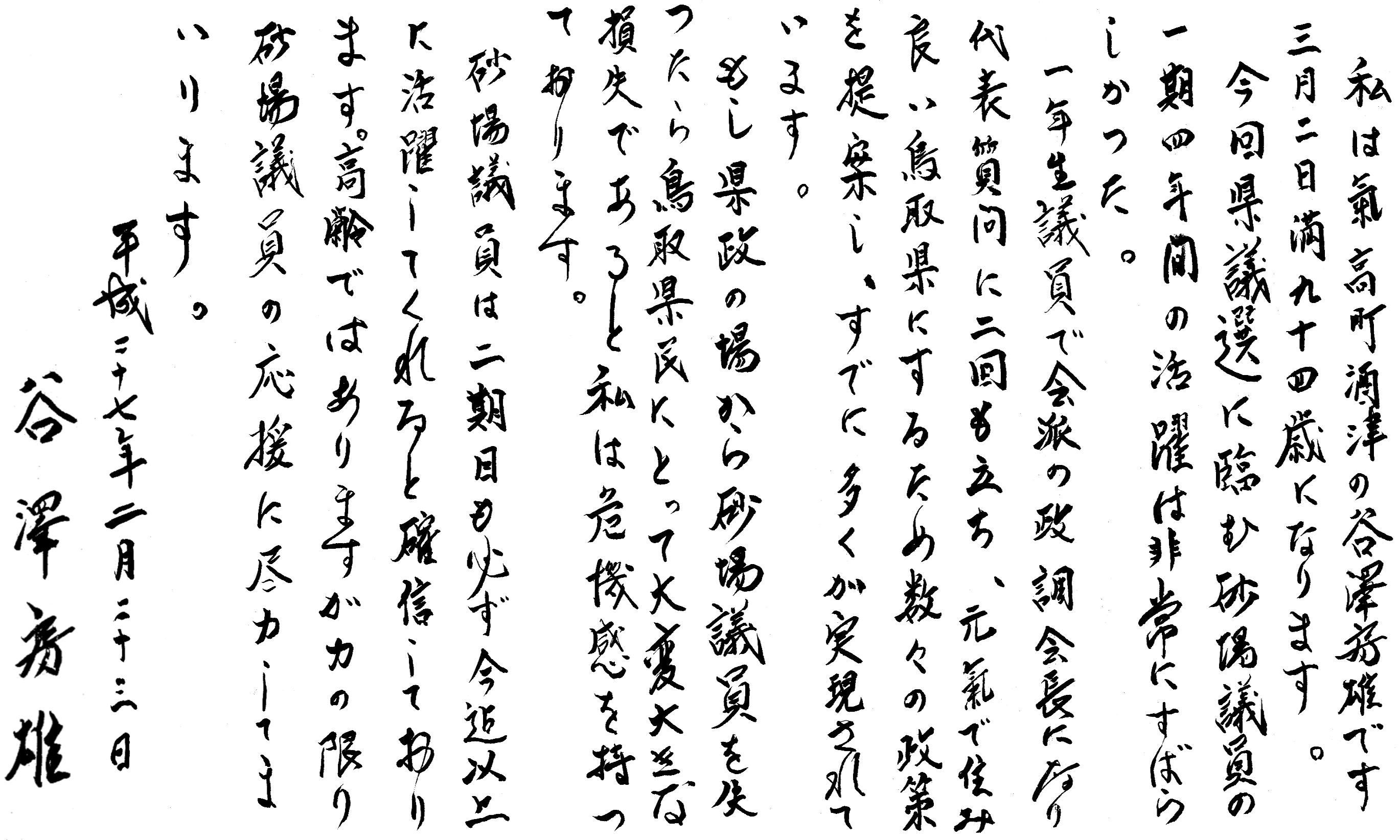 2015年県議選 谷澤房雄 推薦文