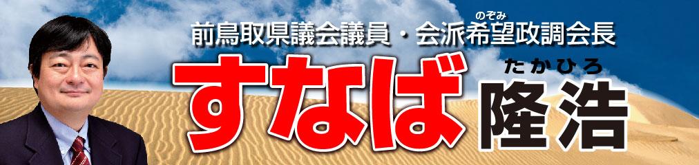 鳥取県議会議員 砂場隆浩(すなばたかひろ)